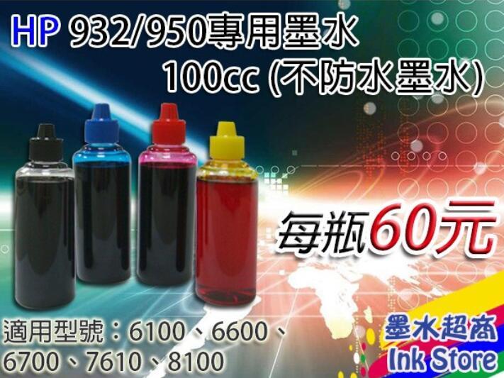 墨水超商 HP 932及950專用墨水100cc=60元(適用型號:6100、6600、6700、7610、8100)