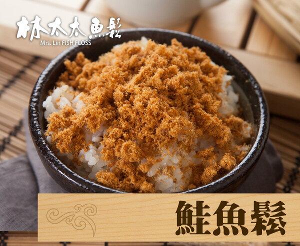 林太太魚鬆:鮭魚鬆300g林太太魚鬆專賣店