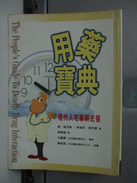 【書寶二手書T1/養生_LFN】用藥寶典-現代人怎樣吃藥最健康_裘格列東