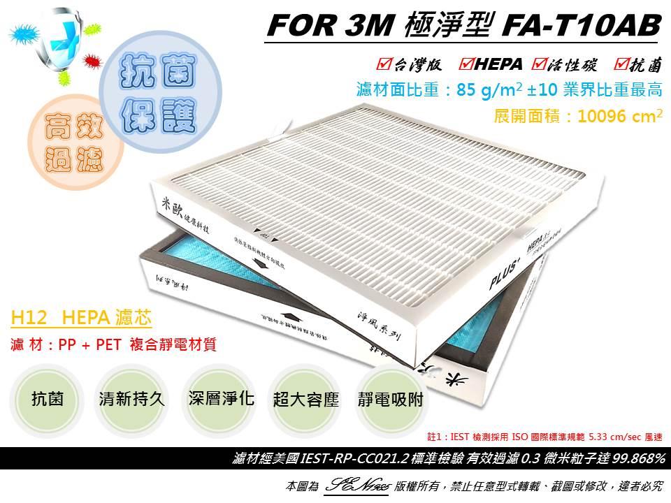 【米歐 HEPA 濾心】適用 3M 極淨型 FA-T10AB 空氣清淨機 濾網 同 T10AB-F