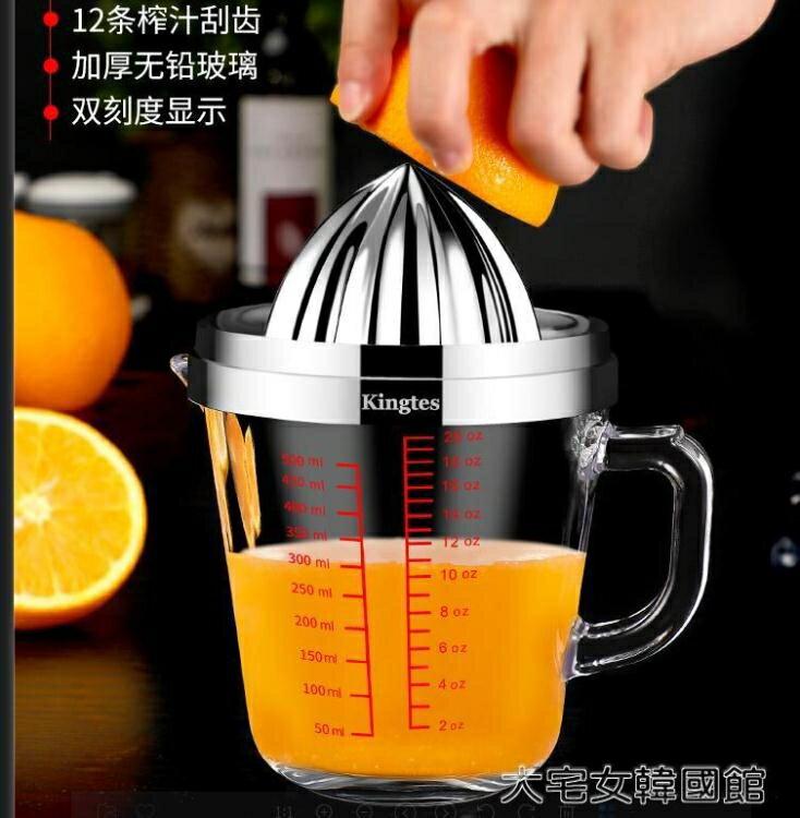【快速出貨】榨汁器橙汁壓榨器手動榨汁機擠壓器多功能檸檬壓汁器榨汁神器304不銹鋼創時代3C 交換禮物 送禮
