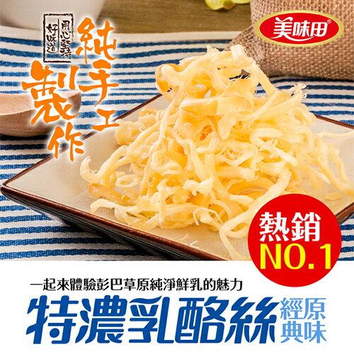 美味田:特濃乳酪絲經點原味60g【美味田】