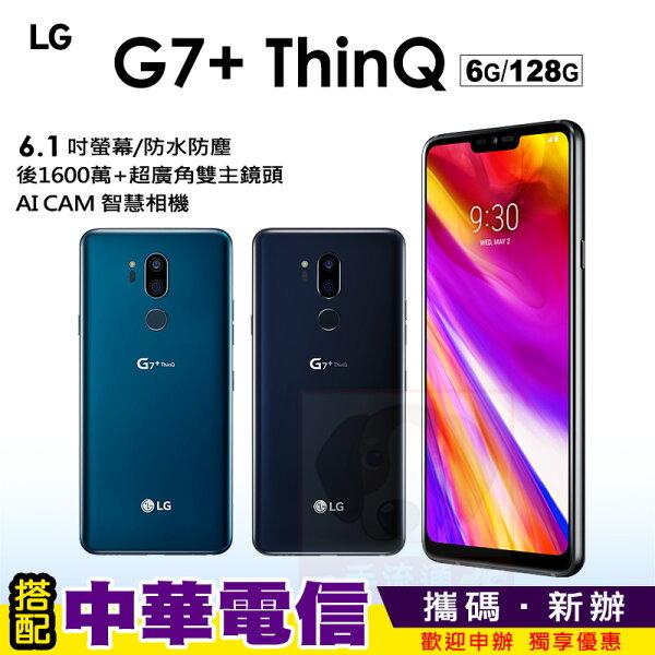 LGG7+ThinQ6.1吋6G128G贈BTS大禮包攜碼中華大4G上網月租方案手機優惠
