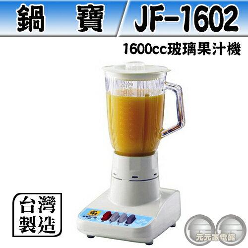 鍋寶1600CC碎冰玻璃杯果汁機JF-1602