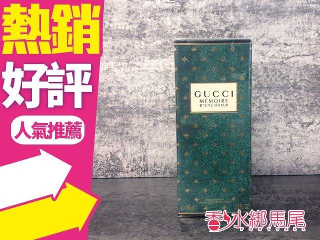 GUCCI MEMOIRE 2019 記憶之水 淡香精 EDP 中性香水 40ML /  / 60ML /  / 100ML◐香水綁馬尾◐ 1