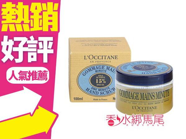 LOCCITANE歐舒丹乳油木角質美手霜100ml◐香水綁馬尾◐