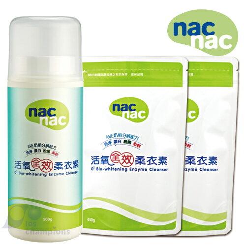 nac nac - 活氧全效柔衣素 1罐500g+2補充包450g 0