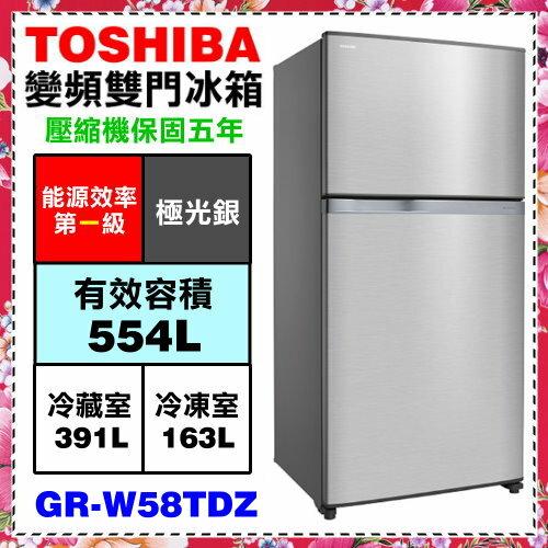 【TOSHIBA東芝】554L雙門變頻抗菌冰箱《GR-W58TDZ》含運送和基本安裝 贈山水檯燈