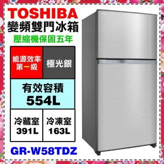 【TOSHIBA東芝】554L雙門變頻抗菌冰箱《GR-W58TDZ》含運送和基本安裝