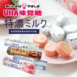 日本 UHA味覺糖 特濃條糖 37g 特濃牛奶條糖 特濃咖啡條糖 特濃草莓條糖 牛奶糖 咖啡糖 草莓牛奶糖 糖果【N100723】