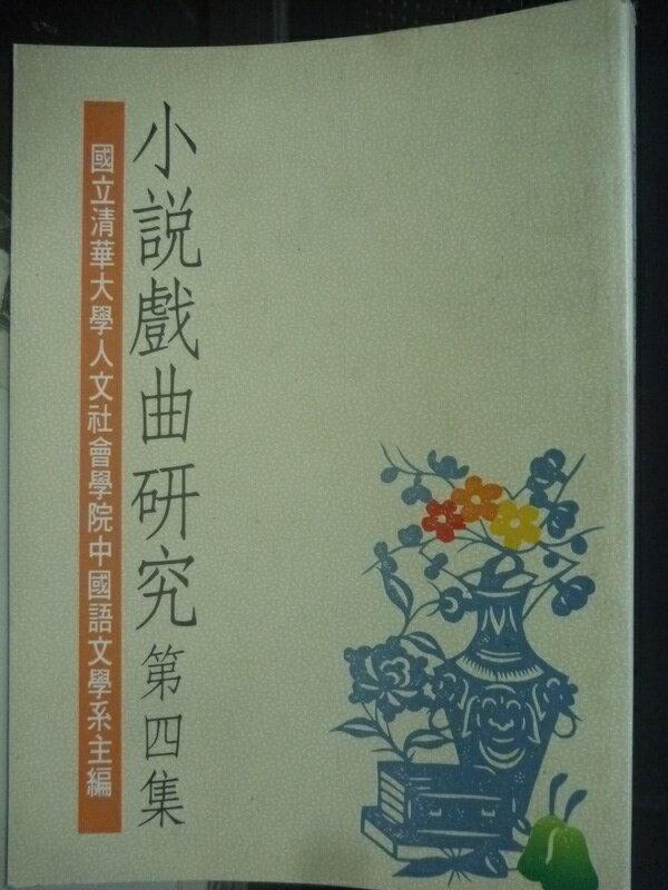 【書寶二手書T9/文學_HAC】小說戲曲研究(四)_清大中語系