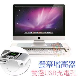 ORG《SD1165》鋁合金~帶4孔USB 螢幕增高架 螢幕增高器 螢幕收納架 收納螢幕座 筆電座鍵盤架 鍵盤收納架