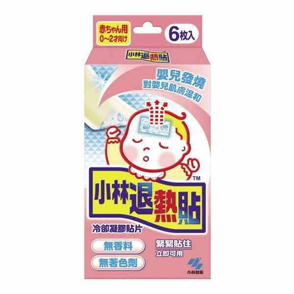 小林退熱貼 嬰兒用 6入/盒-效期20201120
