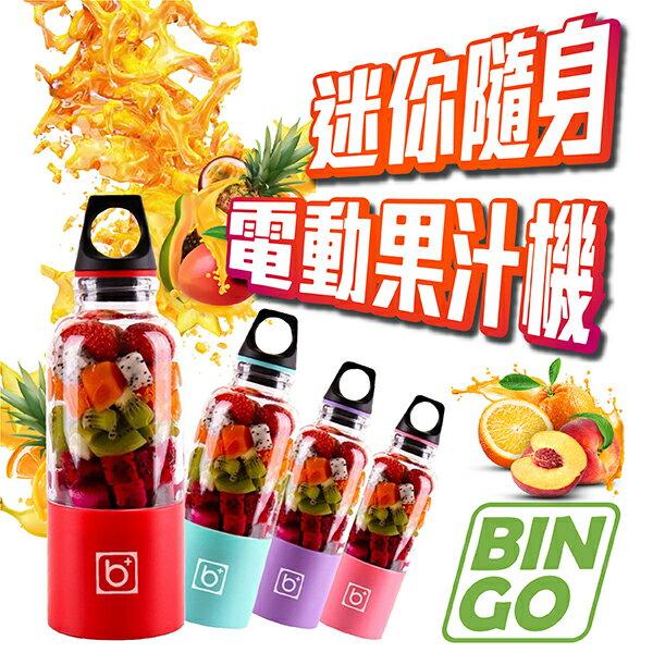 【coni shop】BINGO迷你隨身電動果汁機 便攜 榨汁杯 隨身杯 可攜式果汁機 USB充電 邊走邊打 鮮果汁