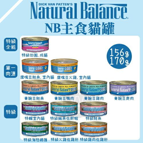 NaturalBalance〔NB主食貓罐,13種口味,156g170g〕(單罐)