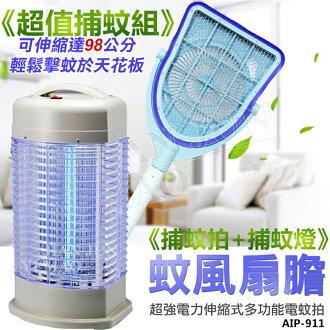 《捕蚊超殺組》【元山】MIT台灣製造10W 電子式捕蚊燈+捕蚊拍 TL-1098_AIP911