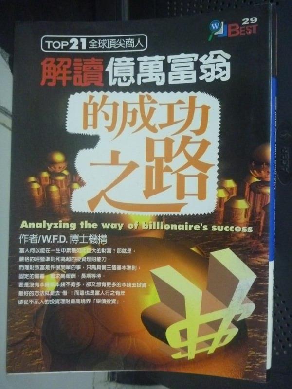 【書寶二手書T7/財經企管_LNX】解讀億萬富翁的成功之路_W.F.D.博士機構