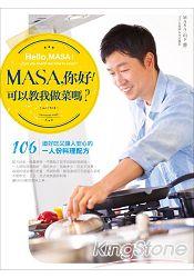 【預購商品】MASA,你好!可以教我做菜嗎?106道好吃又讓人安心的1人份料理配方