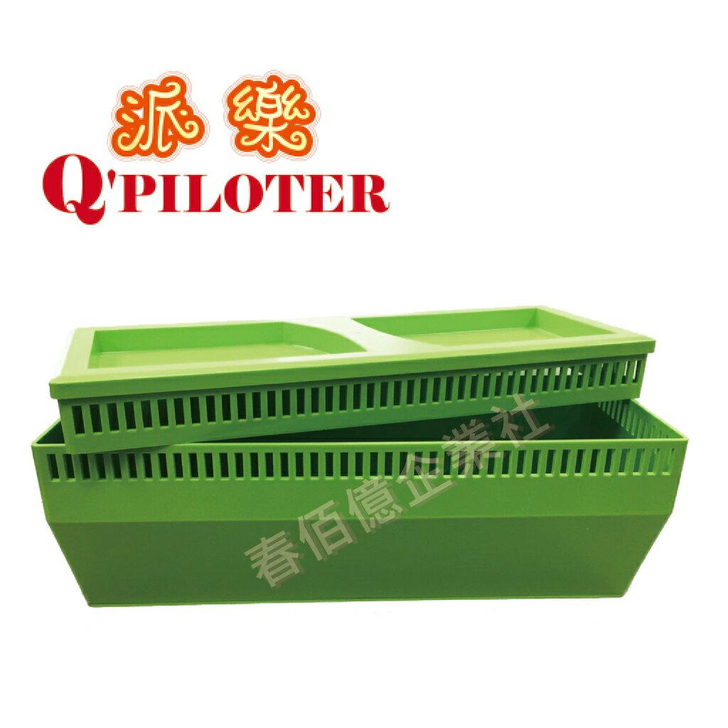 派樂設計師款多功能瀝水籃收納盒-大+小-密封置物箱-上蓋兩種蓋法 透氣通風或密合防塵 露營洗菜洗水果籃置物零食雜物文具玩具盒