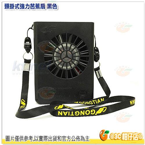 頸掛式強力芭蕉扇 黑色 攜帶式電風扇 行動電扇 隨身電扇 迷你風扇 便攜風扇