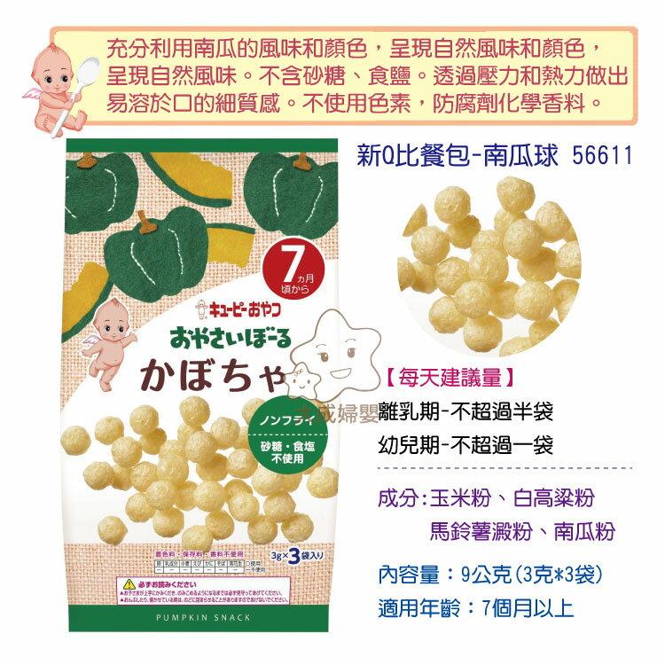 【大成婦嬰】新Q比 餐包系列 (甘薯球56604、玉米球56628、南瓜球56611) 7個月以上適用 0