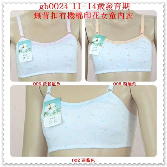 [特價區 $89/件] 11-14歲發育期無背扣有機棉印花女童內衣 下胸圍 65~75cms 可穿