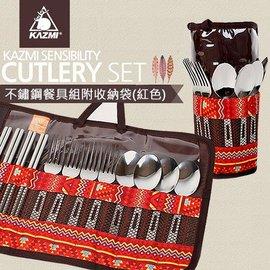 【鄉野情戶外專業】 KAZMI |韓國| 不鏽鋼餐具組附收納袋(紅色)/露營餐具 戶外餐具/K4T3K003RD