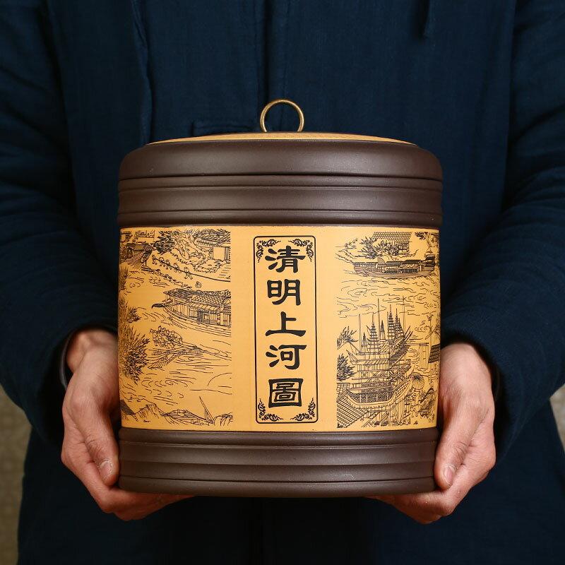 【618購物狂歡節】茶葉罐 宜興紫砂茶葉罐陶瓷七子餅普洱儲茶大號密封特茶葉罐茶盒缸茶具