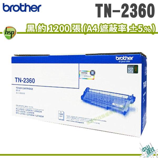 【浩昇科技】BrotherTN-2360黑色原廠碳粉匣適用L2365DWL2700DL2700DWL2740DW