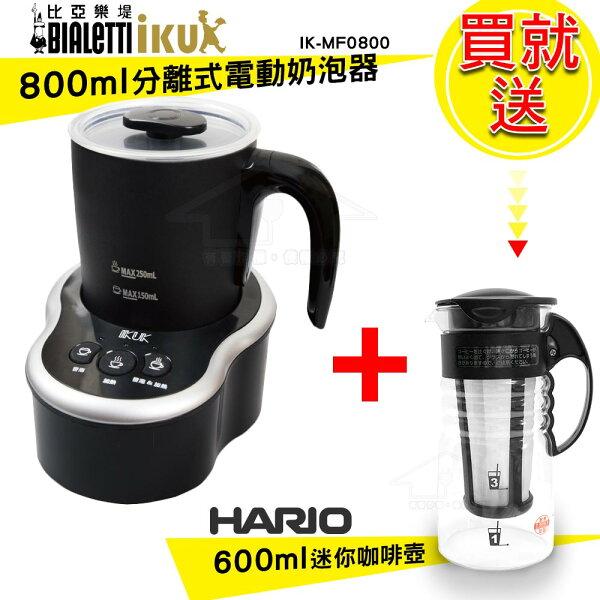 929-103加碼送600ml咖啡壺IKUK分離式電動奶泡器IK-MF0800比亞樂堤Bialetti代理