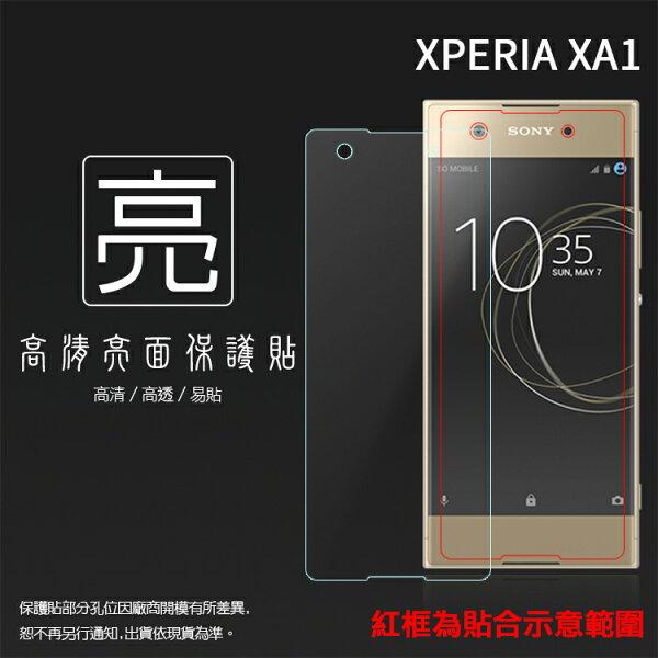 全盛網路通訊:亮面螢幕保護貼SonyXperiaXA1G3125保護貼亮貼亮面貼保護膜