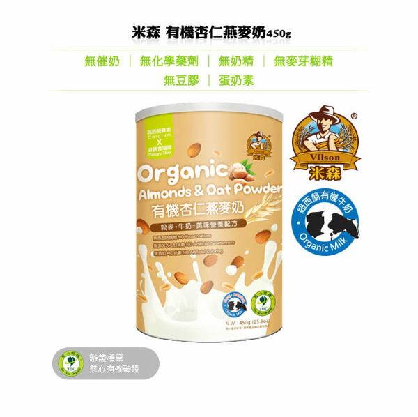 即期良品 青荷 米森 有機杏仁燕麥奶 450g/罐 ~惜福品~