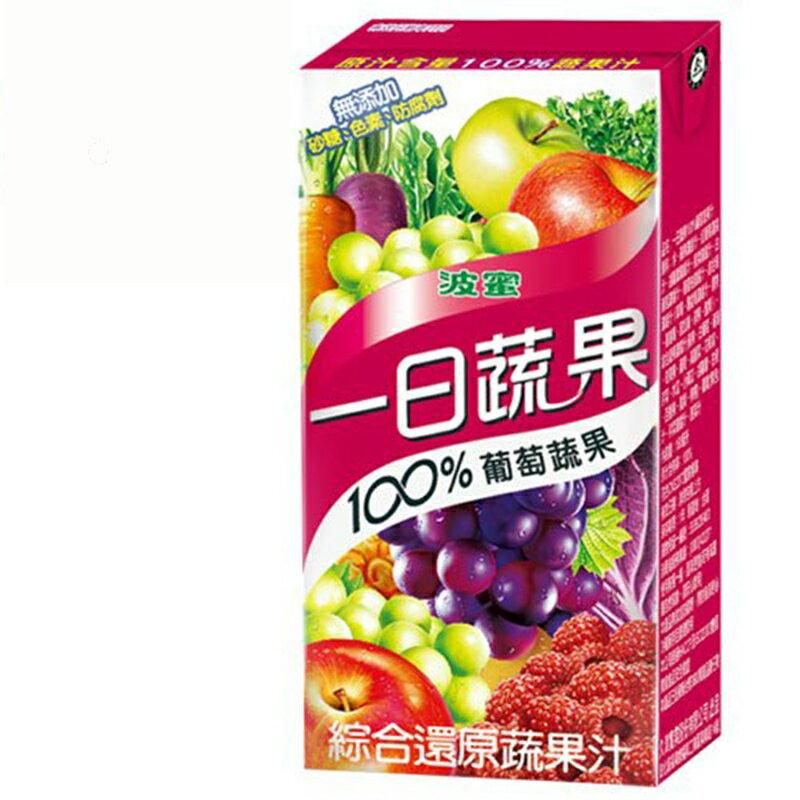 波蜜 一日蔬果100%葡萄蔬果汁 160ml (6入)/組【康鄰超市】