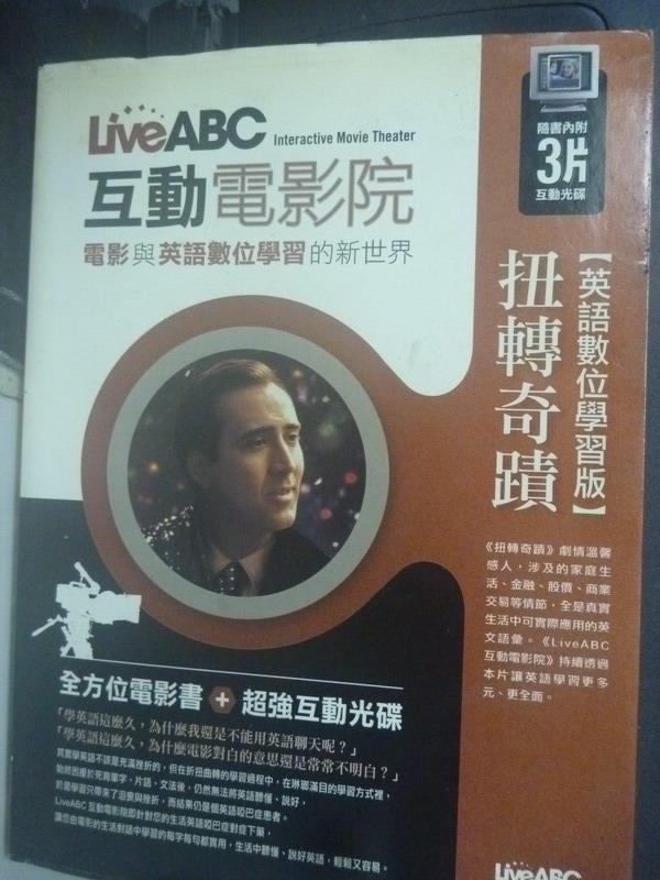 【書寶二手書T3/語言學習_ZHU】Live ABC互動電影院-扭轉奇蹟_Live ABC_附光碟