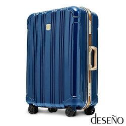 【加賀皮件】Deseno 酷比旅箱II 鋼琴鏡面 深鋁框 拉桿箱 旅行箱 24吋 行李箱 DL2616 海藍金