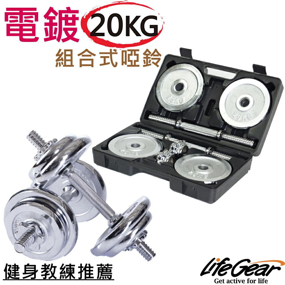 【來福嘉 LifeGear】34157 高級電鍍44磅組合式啞鈴(20KG) - 限時優惠好康折扣