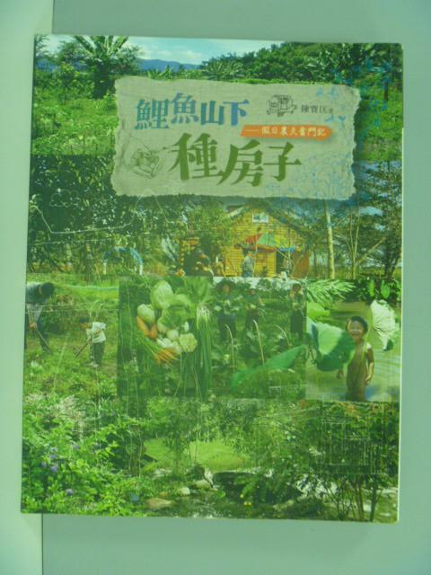【書寶二手書T1/親子_ZCE】鯉魚山下種房子:假日農夫奮鬥記_陳寶匡