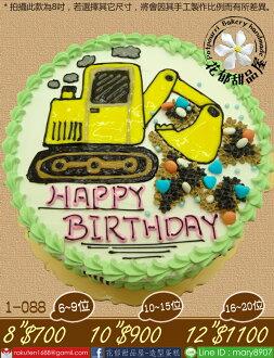 挖土機平面造型蛋糕-8吋-花郁甜品屋1088