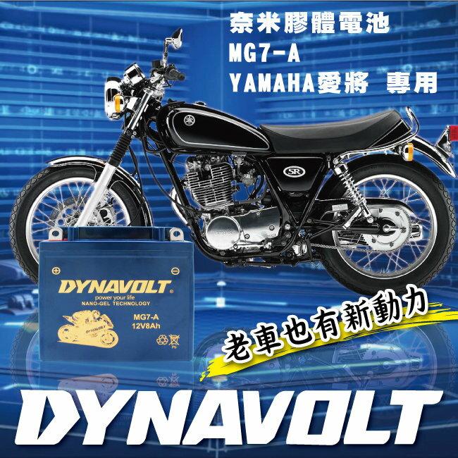 現貨-DYNAVOLT 藍騎士 奈米膠體電池 MG7-A 機車電瓶 重機電池 機車電池 重機電瓶 高效能電池 不漏液