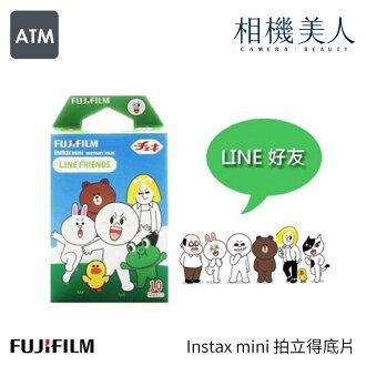 ★最新款!現貨供應★ FUJIFILM LINE FRIEND 朋友 好友 拍立得底片 mini8 25 90 SP1