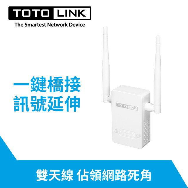 #世興商行 關注賣場現折20$ TOTO LINK TOTOLINK EX200 WIFI 無線 訊號延伸器 強波器