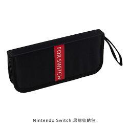 強尼拍賣~ Nintendo Switch 尼龍收納包