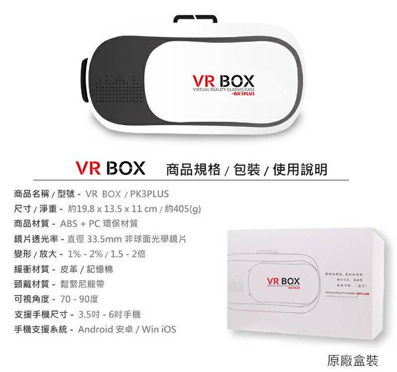 【今日下殺230元】VR Box 3D眼鏡 虛擬實境頭盔 Case 類htc Vive Gear PS【DD002】 7