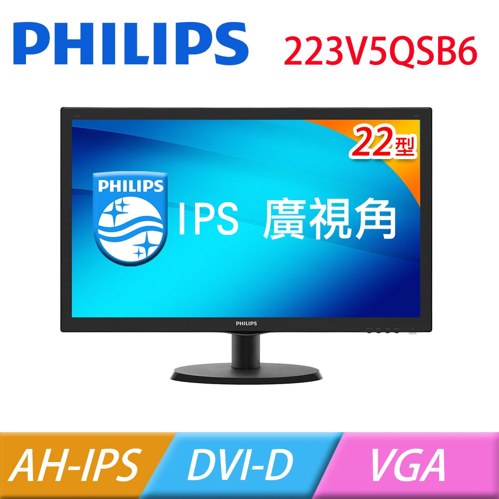 PHILIPS 223V5QSB6 22型AH-IPS寬螢幕  廣視角/雙介面/ FHD