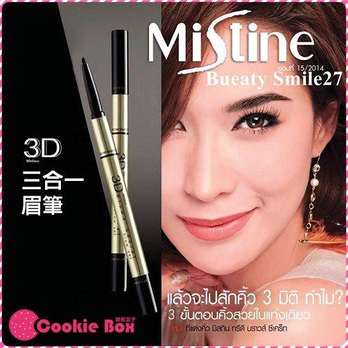 泰國 Mistine 三合一 3D 眉筆 2.45g 三用 眉粉 眉刷 多功能 棕色 黑灰 *餅乾盒子*