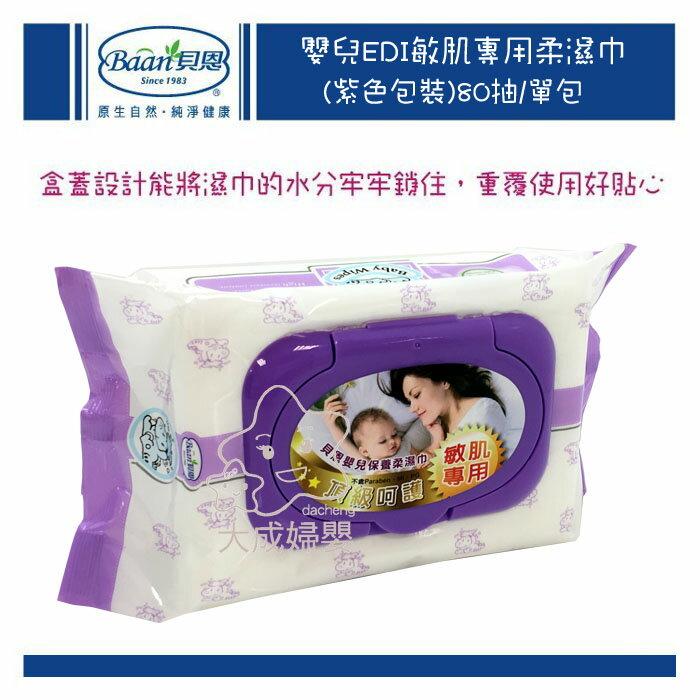 【大成婦嬰】Baan 貝恩 嬰兒EDI敏肌專用柔濕巾 80抽/1包 紫色包裝 溼巾