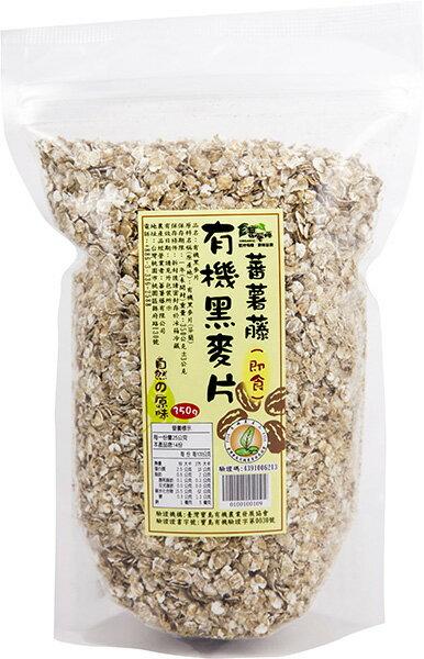 蕃薯藤-有機黑麥片-350克 - 限時優惠好康折扣