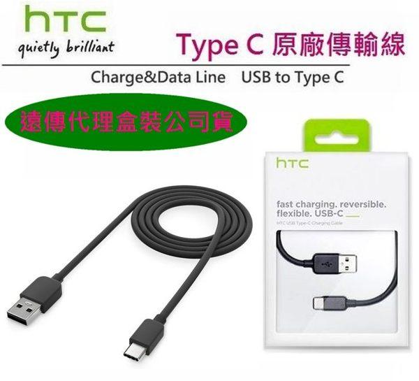 HTC DC M700【盒裝原廠傳輸線】USB TO Type C,M10 M10 EVO、U Play、U Ultra【遠傳代理公司貨】