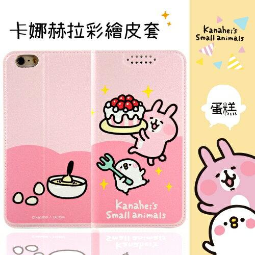 【卡娜赫拉】iPhone 6 /6S Plus (5.5吋) 彩繪可站立皮套(蛋糕)