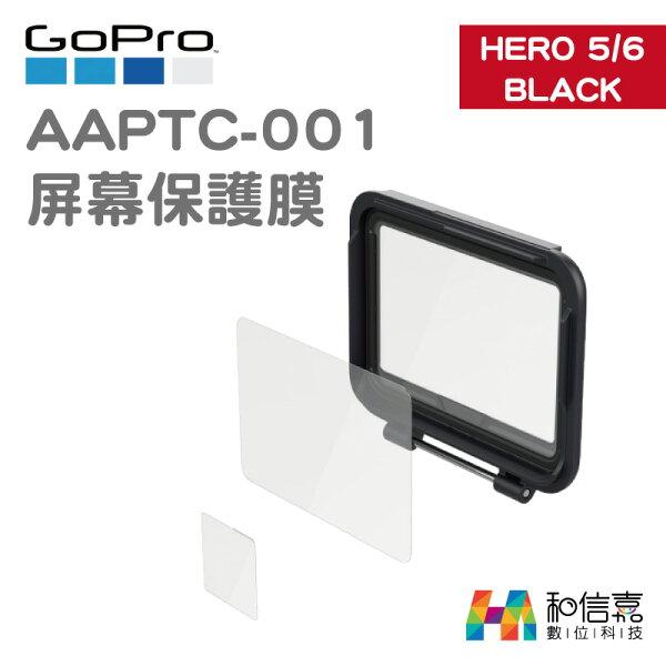 GoPro原廠配件【和信嘉】AAPTC-001HERO56BLACK專用屏幕保護膜台閔公司貨
